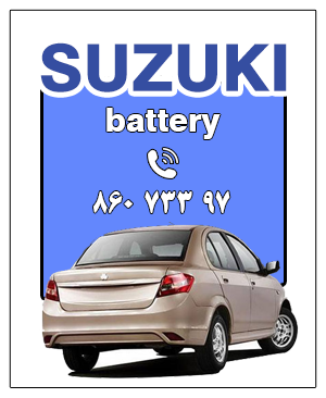 باتری ساینا