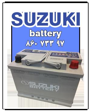 باتری اتمی سوزوکی محصول مشترک ایران و ژاپن