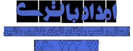 باتری سوزوکی شرکت سپاهان باطری اصفهان