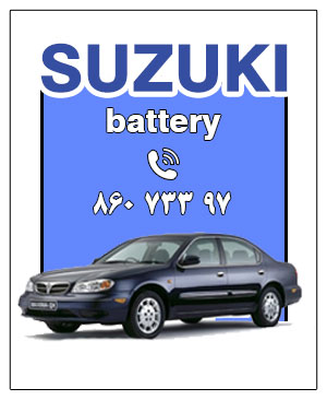باتری ماشین ماکسیما