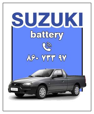 باتری ماشین وانت آریسان